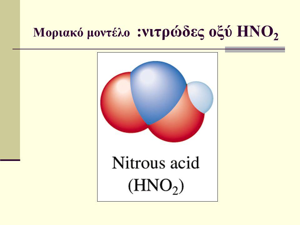 Μοριακό μοντέλο :νιτρώδες οξύ ΗΝΟ2
