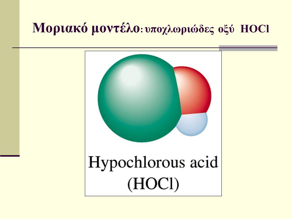 Μοριακό μοντέλο: υποχλωριώδες οξύ HOCl
