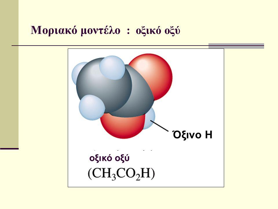 Μοριακό μοντέλο : οξικό οξύ