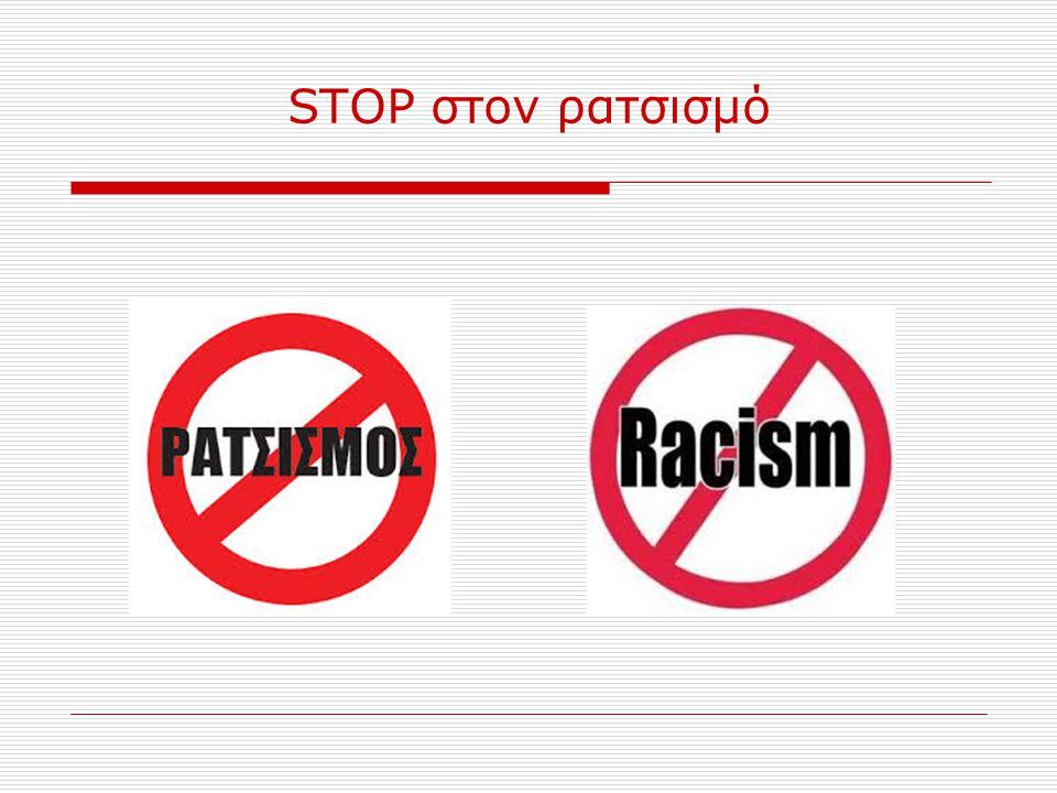 STOP στον ρατσισμό