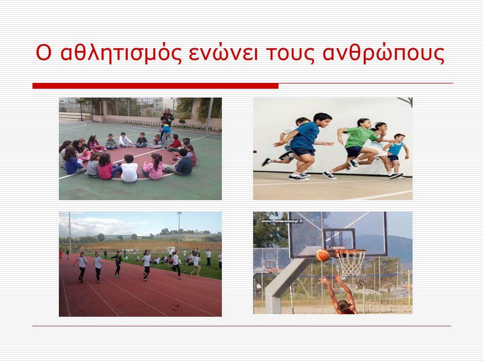 Ο αθλητισμός ενώνει τους ανθρώπους