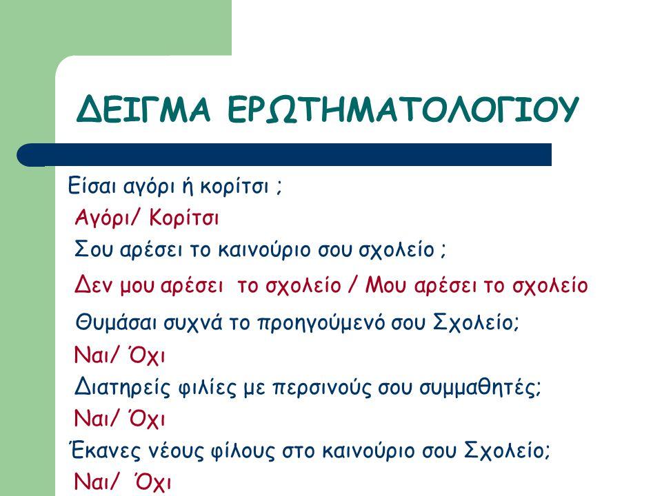 ΔΕΙΓΜΑ ΕΡΩΤΗΜΑΤΟΛΟΓΙΟΥ