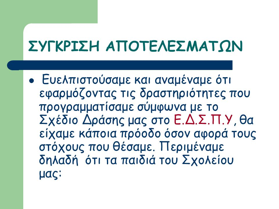 ΣΥΓΚΡΙΣΗ ΑΠΟΤΕΛΕΣΜΑΤΩΝ
