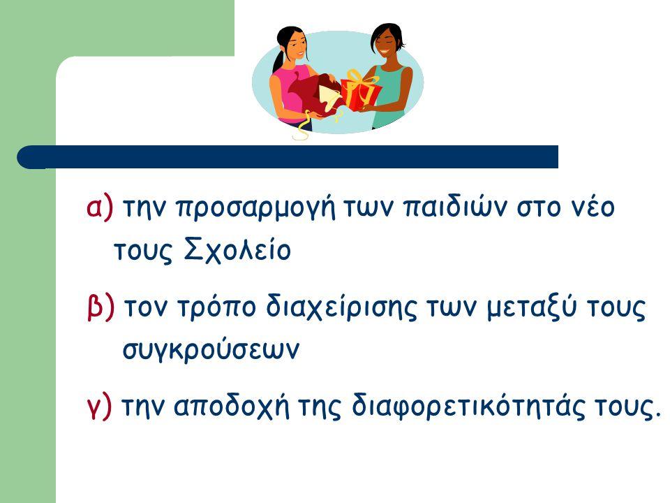 α) την προσαρμογή των παιδιών στο νέο