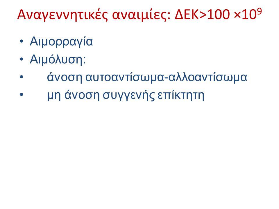Αναγεννητικές αναιμίες: ΔΕΚ>100 ×109