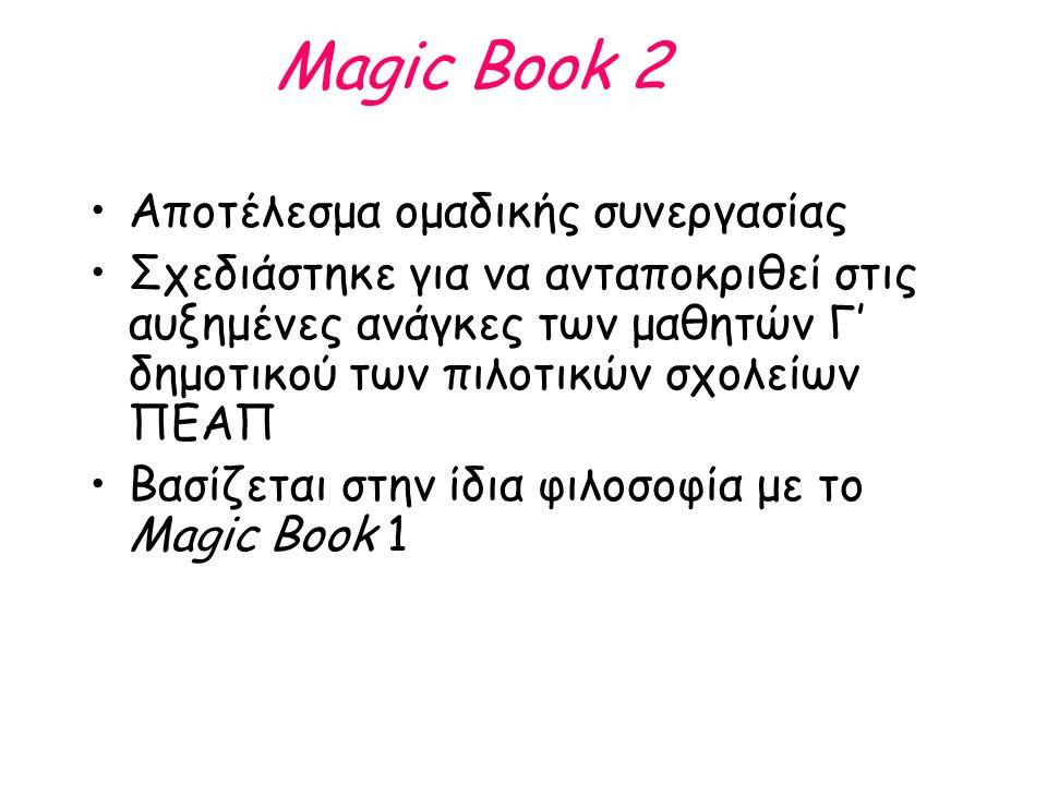 Magic Book 2 Αποτέλεσμα ομαδικής συνεργασίας