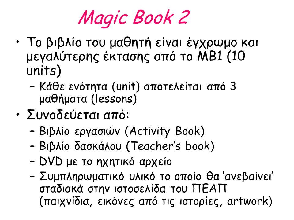 Magic Book 2 Το βιβλίο του μαθητή είναι έγχρωμο και μεγαλύτερης έκτασης από το ΜΒ1 (10 units)
