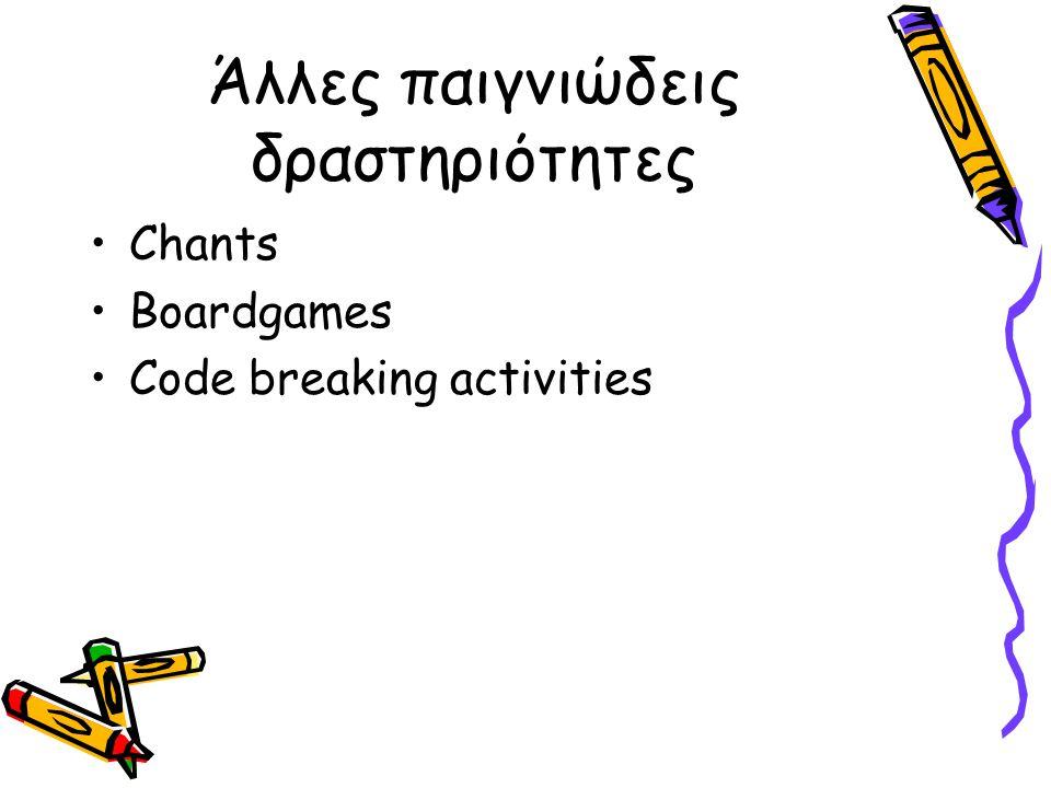 Άλλες παιγνιώδεις δραστηριότητες