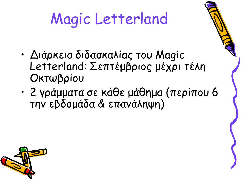 Magic Letterland Διάρκεια διδασκαλίας του Magic Letterland: Σεπτέμβριος μέχρι τέλη Οκτωβρίου.