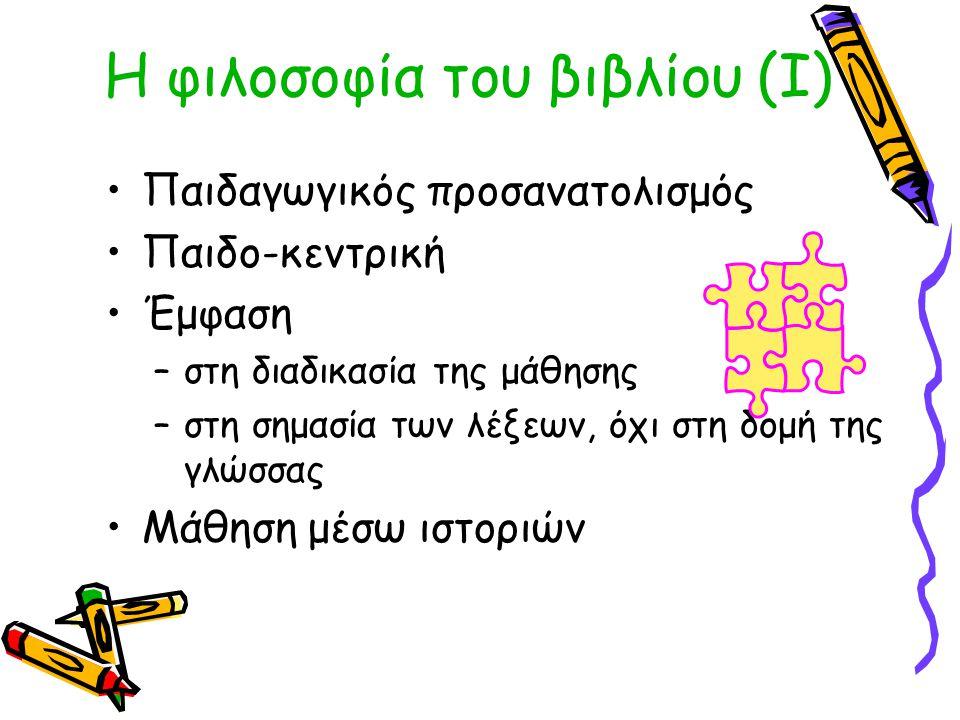 Η φιλοσοφία του βιβλίου (Ι)