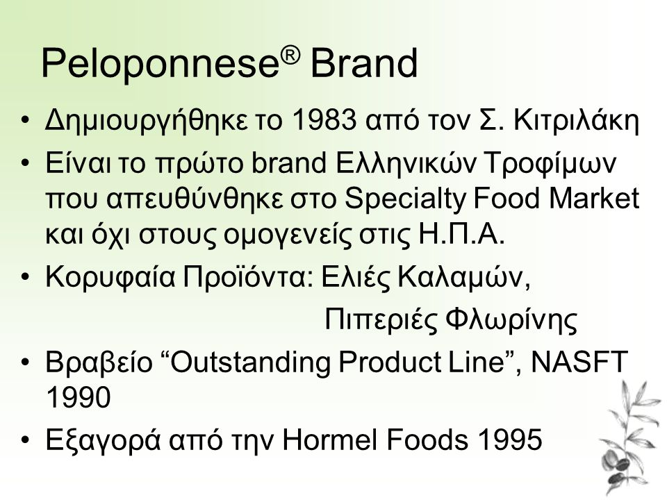 Peloponnese® Brand Δημιουργήθηκε το 1983 από τον Σ. Κιτριλάκη