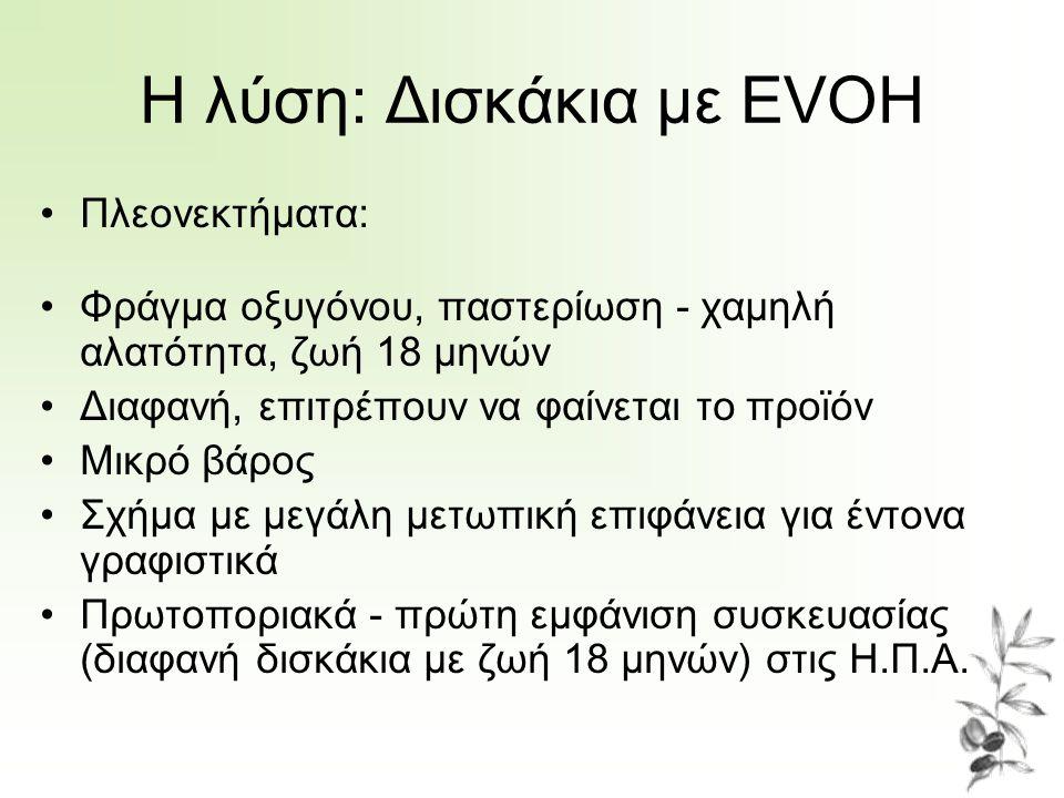 Η λύση: Δισκάκια με EVOH