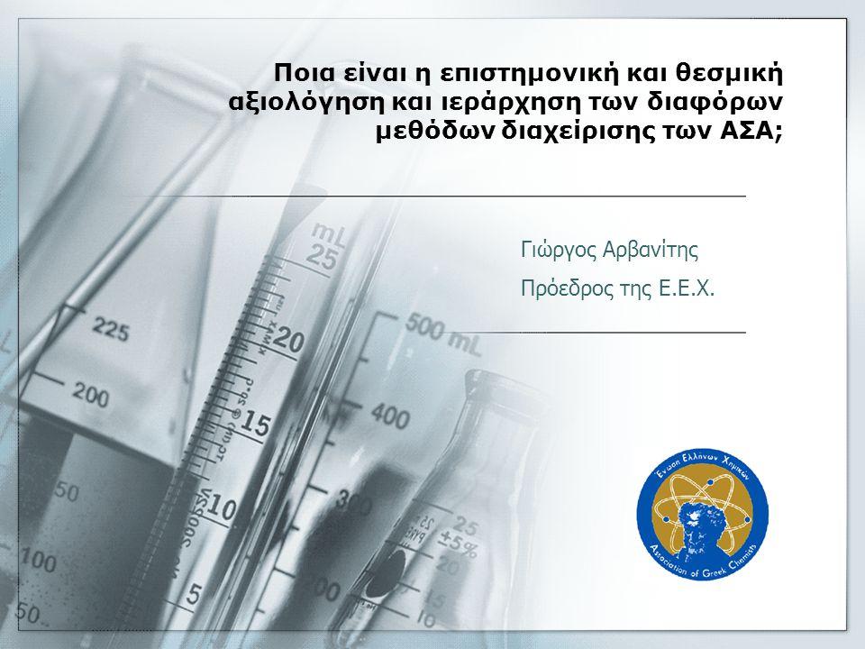 Ποια είναι η επιστημονική και θεσμική αξιολόγηση και ιεράρχηση των διαφόρων μεθόδων διαχείρισης των ΑΣΑ;