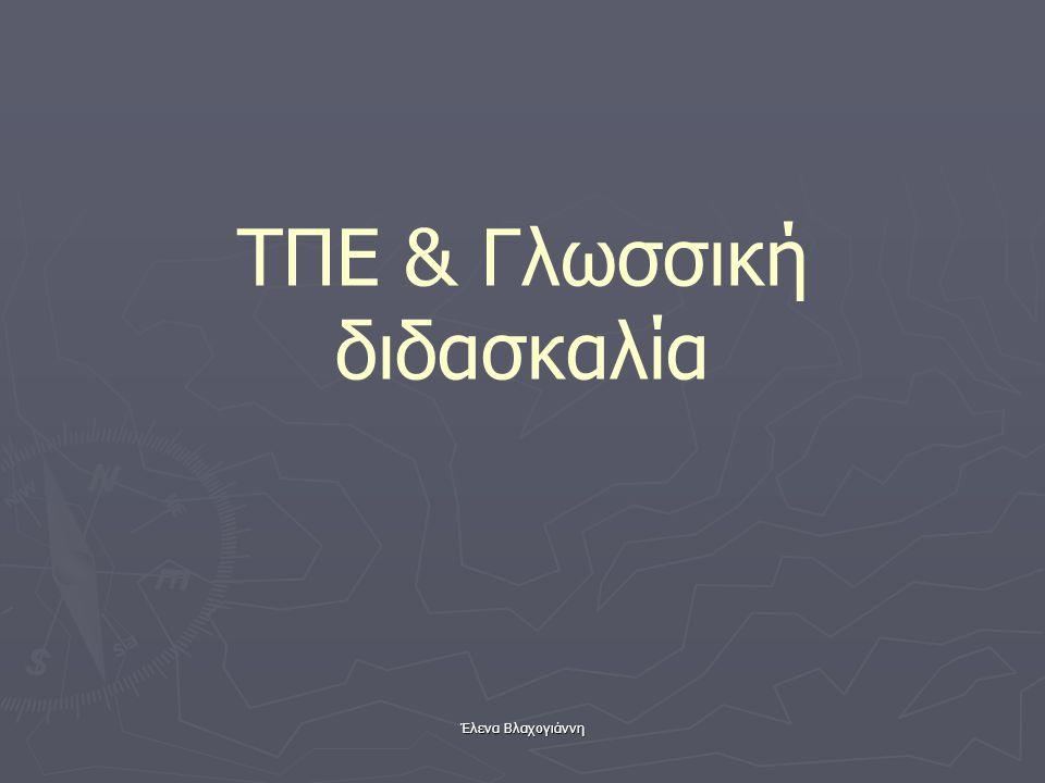 ΤΠΕ & Γλωσσική διδασκαλία