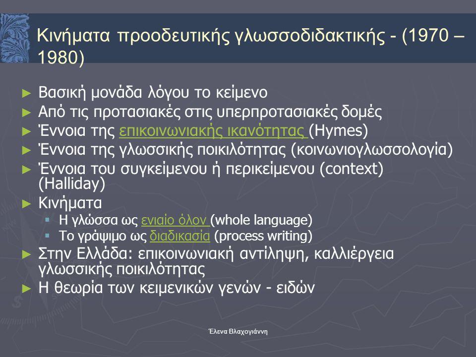 Κινήματα προοδευτικής γλωσσοδιδακτικής - (1970 – 1980)