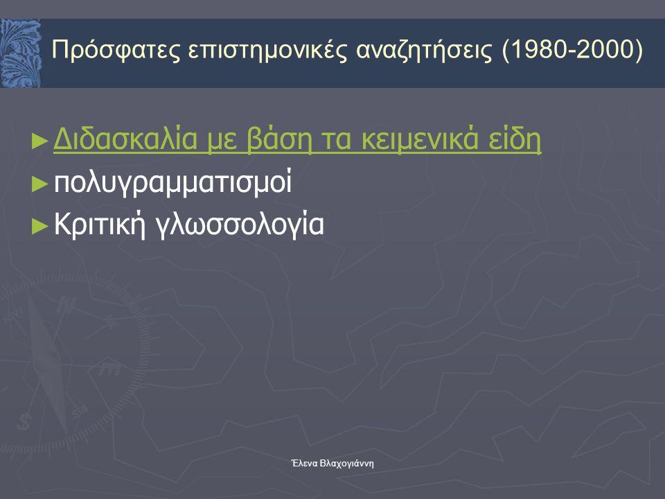Διδασκαλία με βάση τα κειμενικά είδη πολυγραμματισμοί