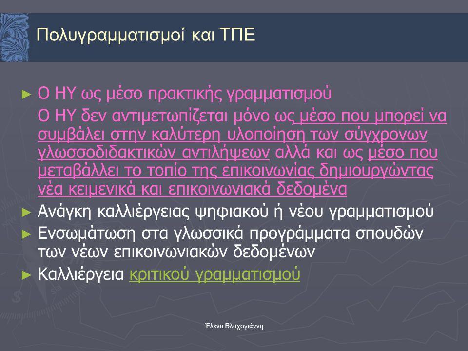 Πολυγραμματισμοί και ΤΠΕ