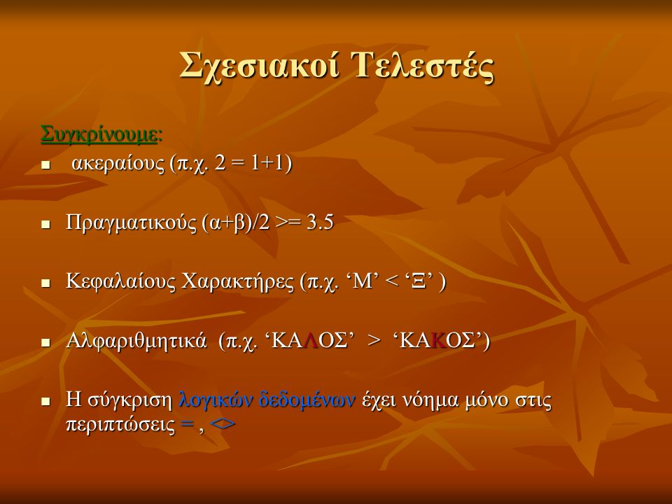 Σχεσιακοί Τελεστές Συγκρίνουμε: ακεραίους (π.χ. 2 = 1+1)