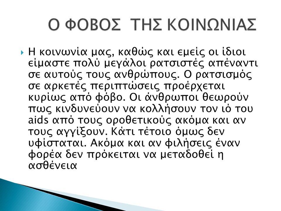 O ΦΟΒΟΣ ΤΗΣ ΚΟΙΝΩΝΙΑΣ