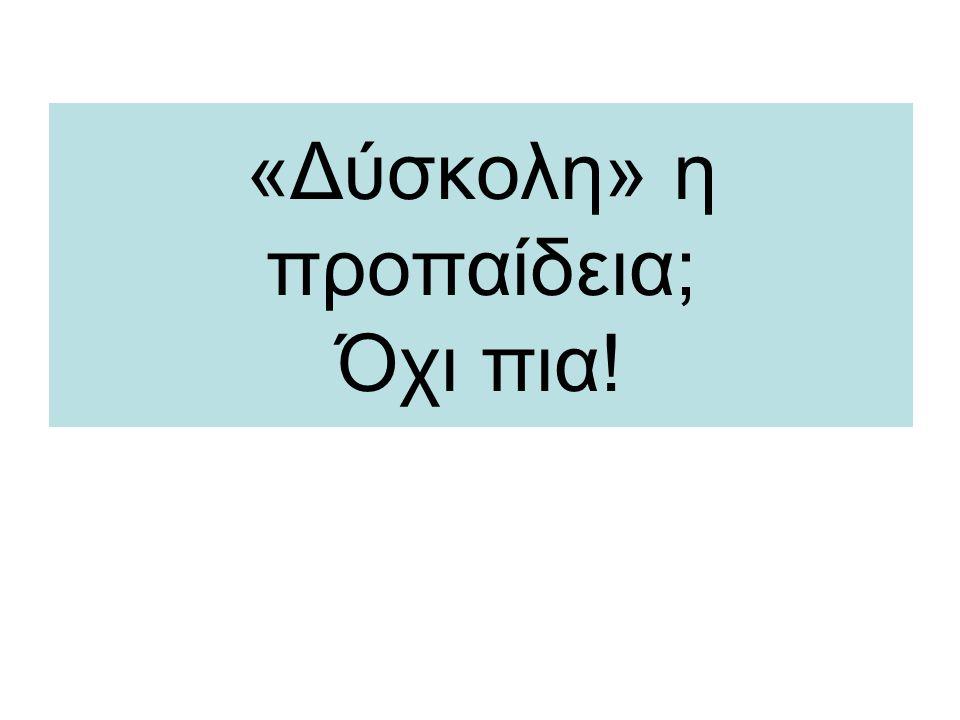 «Δύσκολη» η προπαίδεια; Όχι πια!