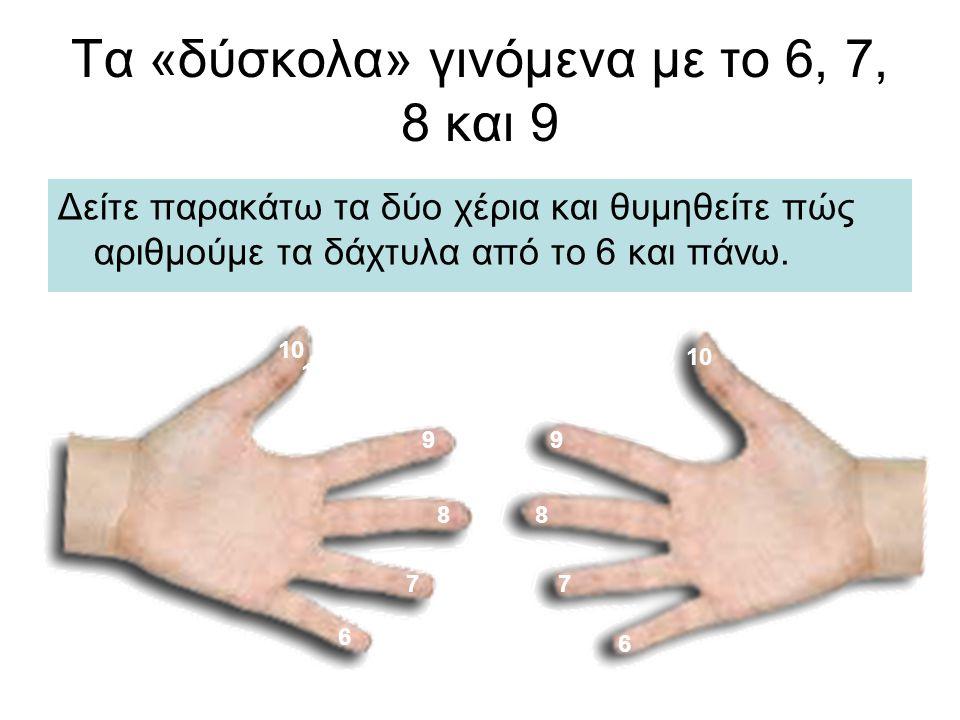 Τα «δύσκολα» γινόμενα με το 6, 7, 8 και 9