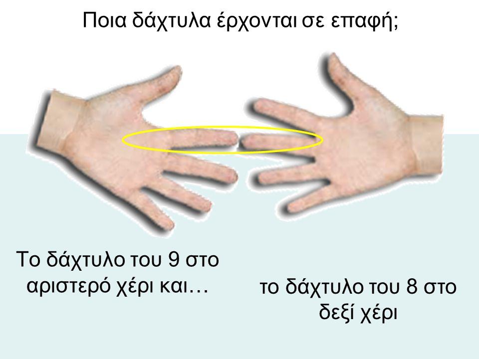 Το δάχτυλο του 9 στο αριστερό χέρι και…