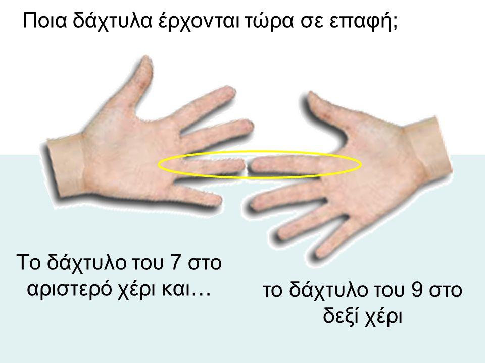 Το δάχτυλο του 7 στο αριστερό χέρι και…