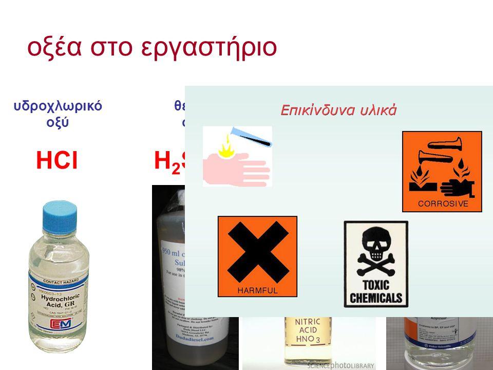 οξέα στο εργαστήριο HCl H2SO4 HNO3 CH3COOH υδροχλωρικό οξύ θειικό
