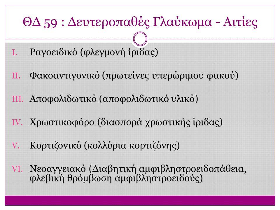 ΘΔ 59 : Δευτεροπαθές Γλαύκωμα - Αιτίες