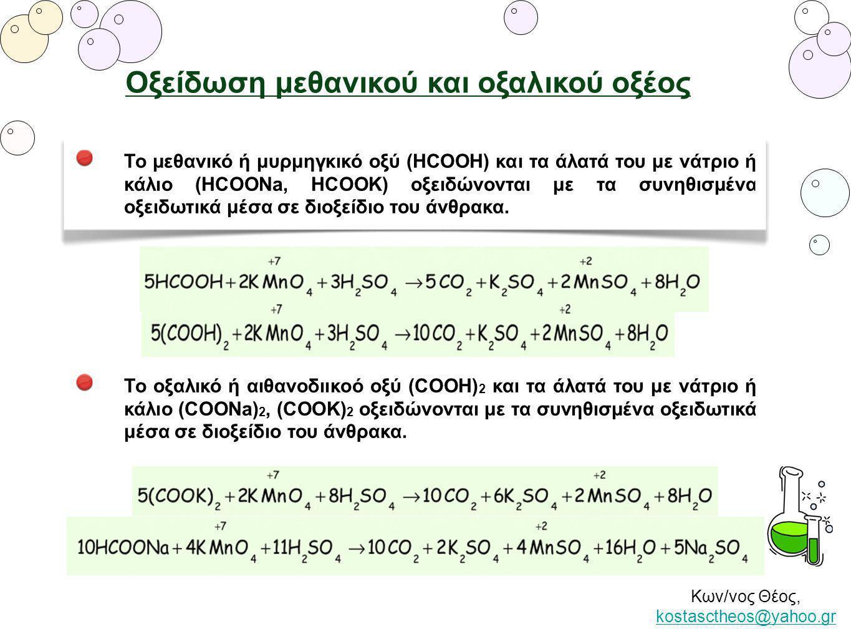 Οξείδωση μεθανικού και οξαλικού οξέος