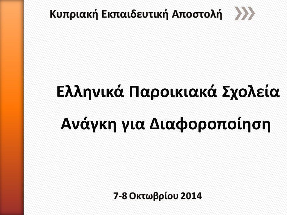 Κυπριακή Εκπαιδευτική Αποστολή