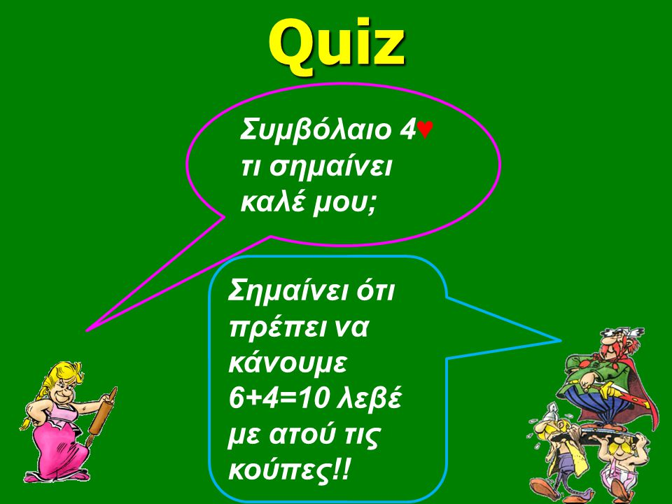 Quiz Συμβόλαιο 4♥ τι σημαίνει καλέ μου;