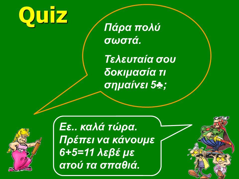 Quiz Πάρα πολύ σωστά. Τελευταία σου δοκιμασία τι σημαίνει 5♣;