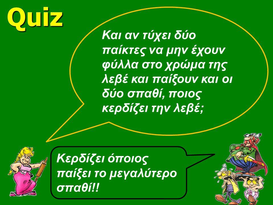 Quiz Και αν τύχει δύο παίκτες να μην έχουν φύλλα στο χρώμα της λεβέ και παίξουν και οι δύο σπαθί, ποιος κερδίζει την λεβέ;