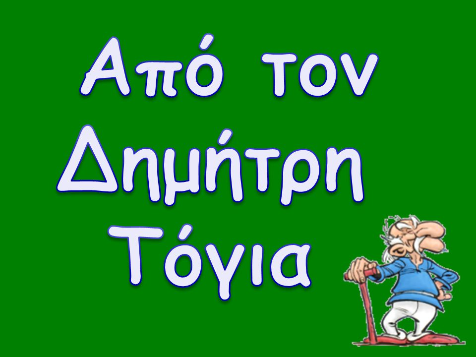 Από τον Δημήτρη Τόγια