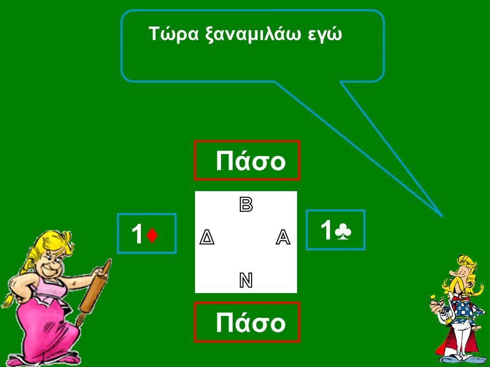 Τώρα ξαναμιλάω εγώ Πάσο 1♣ 1♦ Πάσο