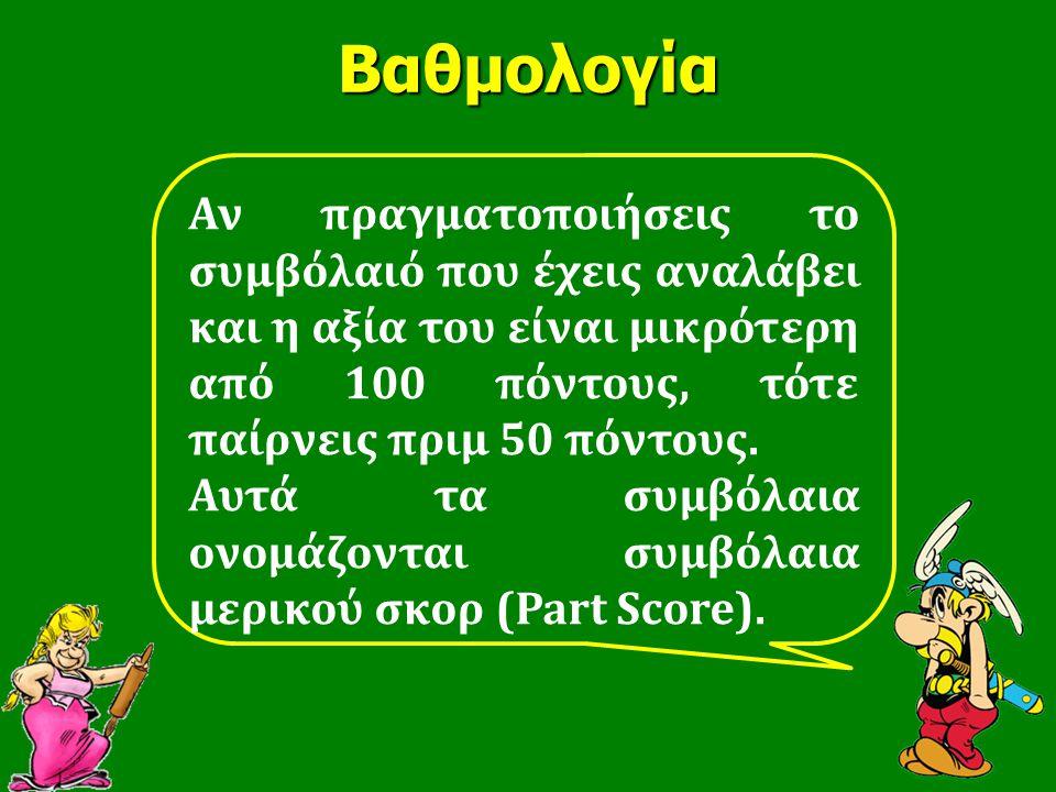 Βαθμολογία Αν πραγματοποιήσεις το συμβόλαιό που έχεις αναλάβει και η αξία του είναι μικρότερη από 100 πόντους, τότε παίρνεις πριμ 50 πόντους.