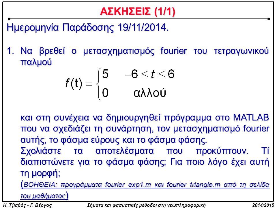 ΑΣΚΗΣΕΙΣ (1/1) Ημερομηνία Παράδοσης 19/11/2014.