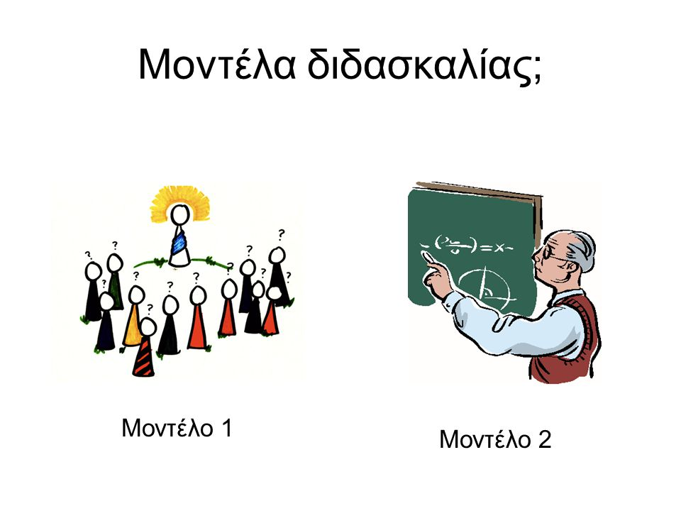 Μοντέλα διδασκαλίας; Μοντέλο 1 Μοντέλο 2