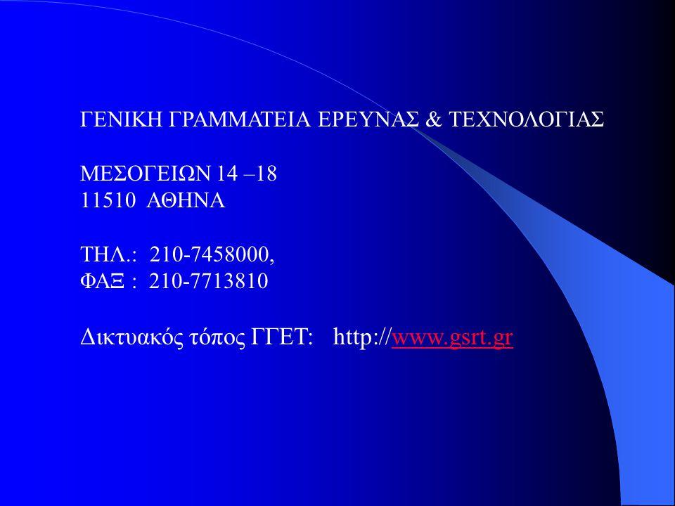 Δικτυακός τόπος ΓΓΕΤ: http://www.gsrt.gr