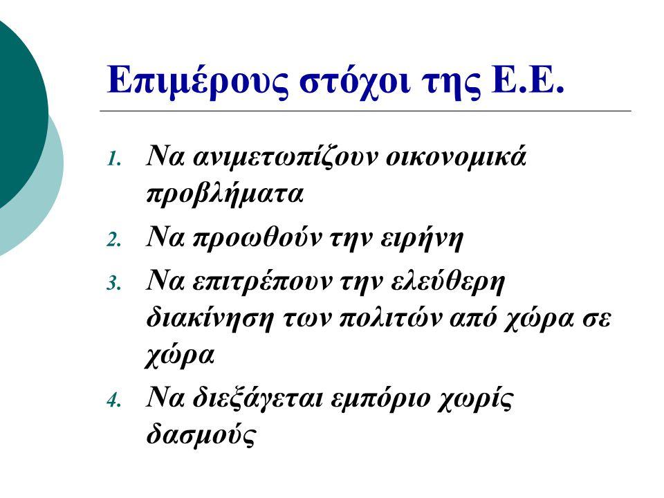 Επιμέρους στόχοι της Ε.Ε.