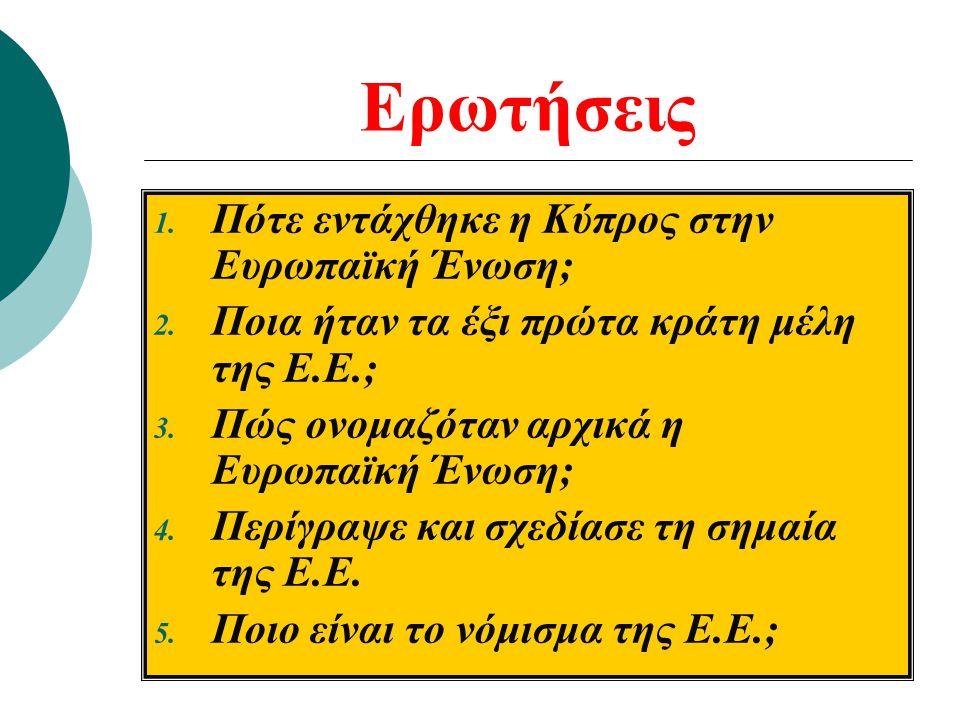 Ερωτήσεις Πότε εντάχθηκε η Κύπρος στην Ευρωπαϊκή Ένωση;