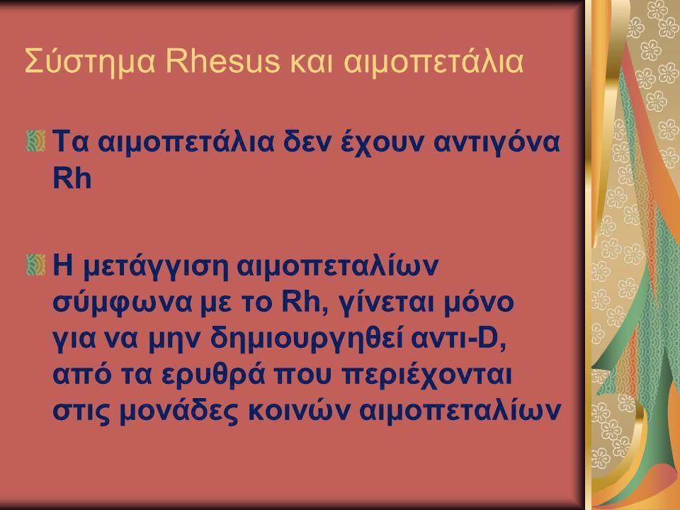 Σύστημα Rhesus και αιμοπετάλια