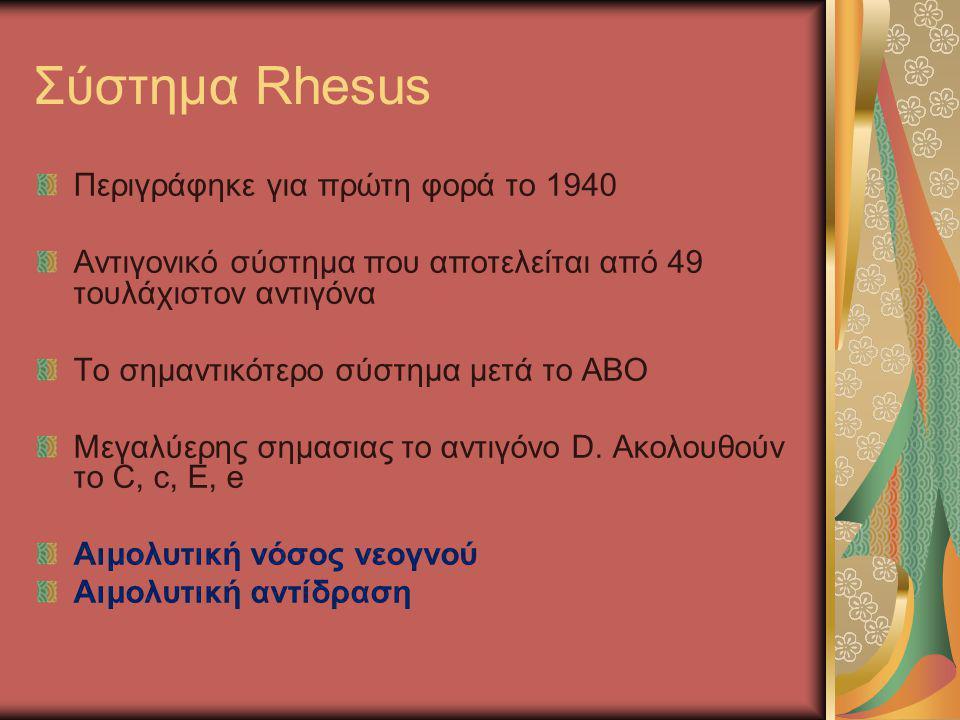 Σύστημα Rhesus Περιγράφηκε για πρώτη φορά το 1940