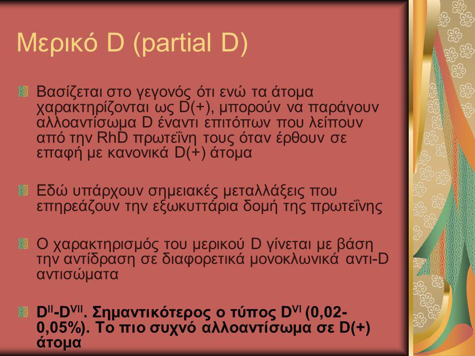 Μερικό D (partial D)