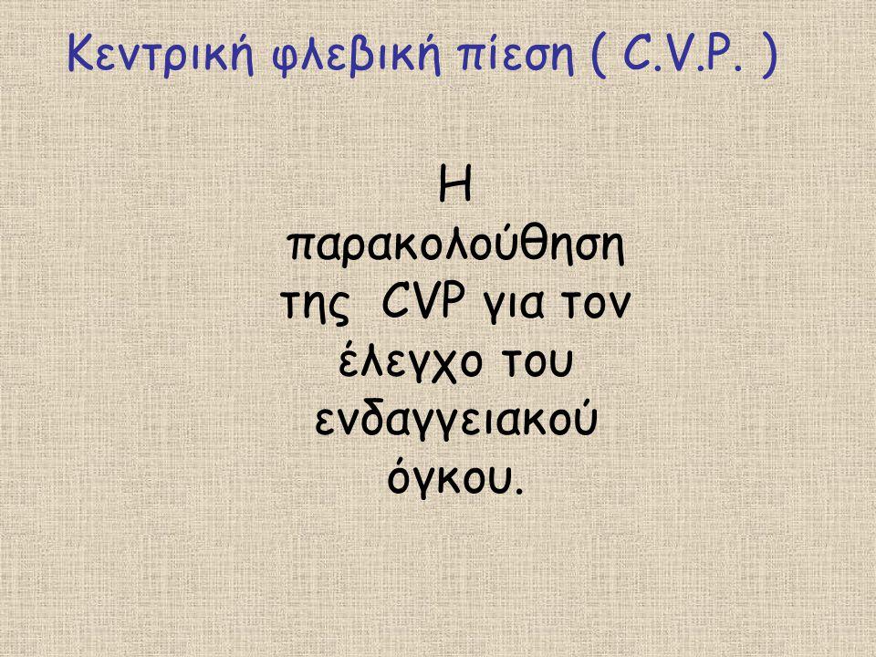 Κεντρική φλεβική πίεση ( C.V.P. )