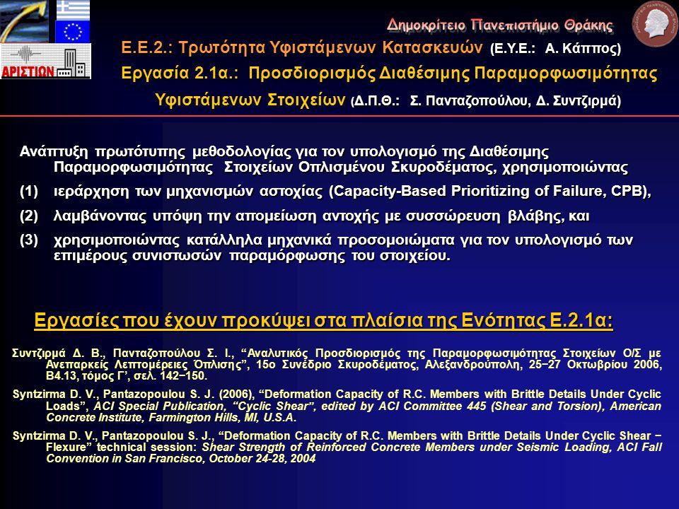 Δημοκρίτειο Πανεπιστήμιο Θράκης