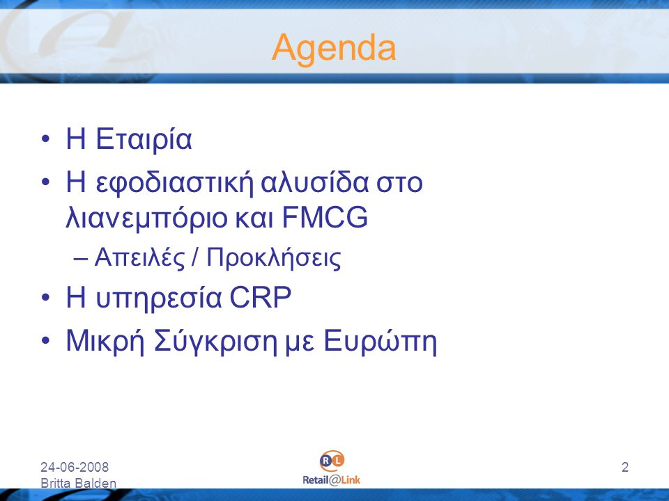 Agenda Η Εταιρία Η εφοδιαστική αλυσίδα στο λιανεμπόριο και FMCG