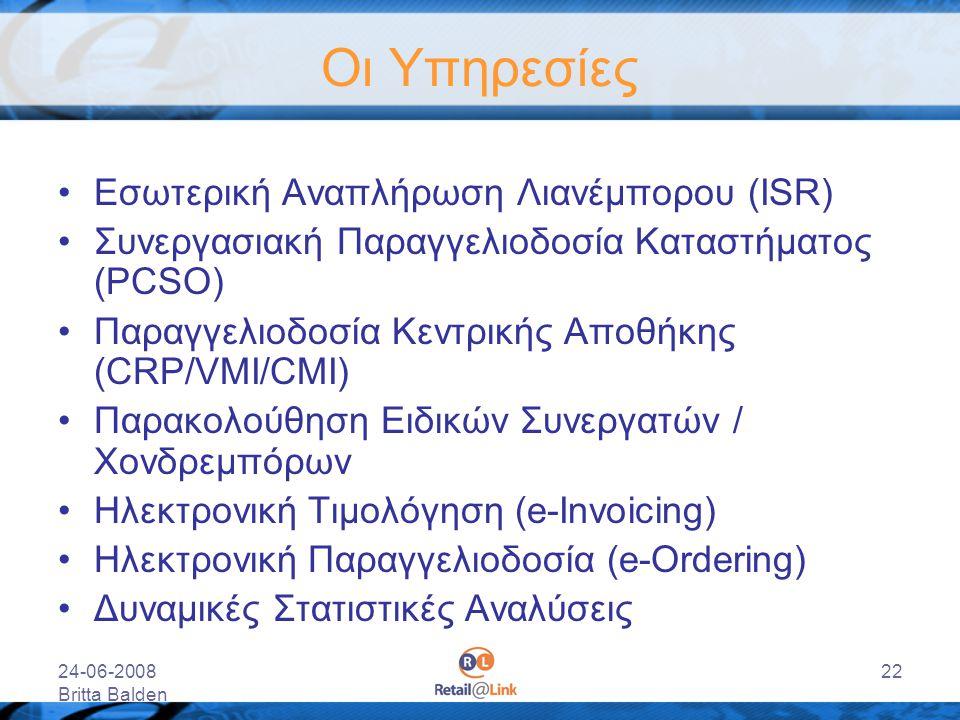Οι Υπηρεσίες Εσωτερική Αναπλήρωση Λιανέμπορου (ISR)