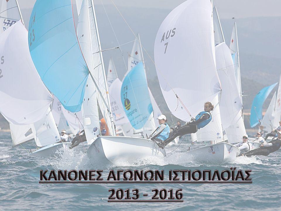 ΚΑΝΟΝΕΣ ΑΓΩΝΩΝ ΙΣΤΙΟΠΛΟΪΑΣ 2013 - 2016